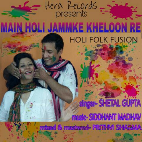 Main Holi Jammke Kheloon Re